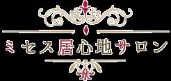 大阪 本町 堺筋本町 大人の女性のメンズエステ ミセス居心地サロン
